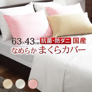 枕カバー 43×63 無地 リッチホワイト寝具シリーズ ピローケース 63x43cm 国産 日本製 快眠 安眠 抗菌 防臭|lamp