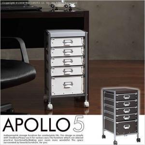 硬質パルプ5段チェスト アポロ サイドテーブル 収納 キャスター|lamp