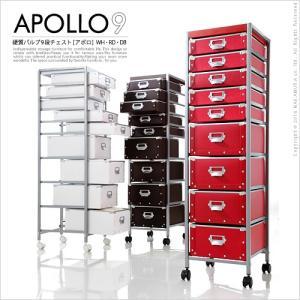 硬質パルプ9段チェスト アポロ チェスト 収納 多段チェスト キャスター付き 書類収納書類棚小物収納整理棚書類ケース引き出しサイドチェスト|lamp