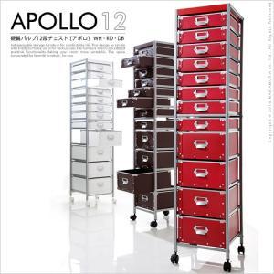 硬質パルプ12段チェスト アポロ チェスト 収納 多段チェスト キャスター付き書類収納書類棚小物収納整理棚書類ケース引き出しサイドチェスト|lamp