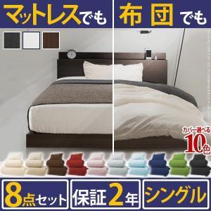 フラットローベッド カルバン フラット シングル 洋寝具8点セット ベッド セット フレーム 木製 掛け布団付き|lamp