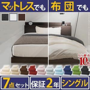 フラットローベッド カルバン フラット シングル 和寝具7点セット ベッド セット フレーム 木製 掛け布団付き|lamp