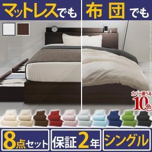 収納付き頑丈ベッド カルバン ストレ−ジ シングル 洋寝具8点セット ベッド セット フレーム 木製 掛け布団付き 引き出し|lamp