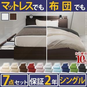 収納付き頑丈ベッド カルバン ストレ−ジ シングル 和寝具7点セット ベッド セット フレーム 木製 掛け布団付き 引き出し|lamp