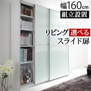 大型スライドドア・リビングボード サローネ リビング 幅160cm リビング収納 キャビネット 引き戸 サイドボード 書棚 本棚 壁面収納|lamp