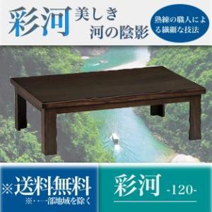 「送料無料」 国産 和風 こたつ 彩河 120|lamp
