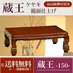 「送料無料」国産 最高級 こたつ 阿蘇 120cm幅|lamp