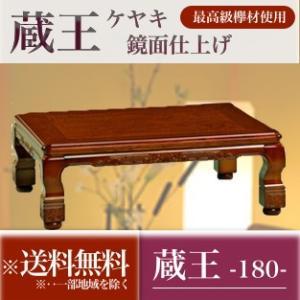 「送料無料」国産 最高級 こたつ 阿蘇 150cm幅|lamp