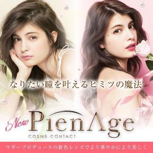 PienAge カラコン [ ピエナージュ マギー プロデュース ] 1day 使い捨て 12枚入り 全2色( 度あり / 度なし )No8 No9|lamp