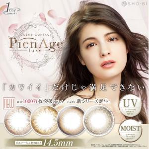 PienAge カラコン [ リュクス ピエナージュ ] 1day 使い捨て 10枚入り 全4色( 度あり / 度なし )UVカット モイスト|lamp