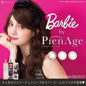 PienAge カラコン [ バービー by ピエナージュ ] 2週間(2week)用レンズ 6枚入り 全3色( 度あり / 度なし ) lamp