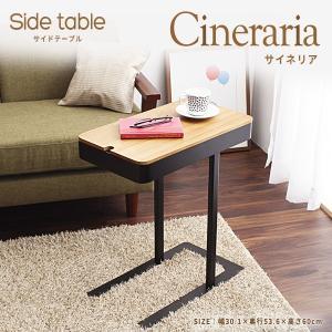 サイネリア サイドテーブル lamp