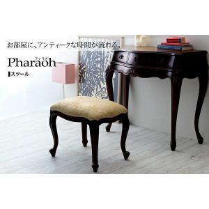 ファラオ スツールイス 椅子 チェア チェアー アンティーク カフェチェア パーソナルチェア smtb いす リビング ダイニングチェア ファブリ|lamp