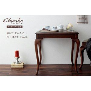 【*送料無料】 シャルダン コーヒーテーブル|lamp
