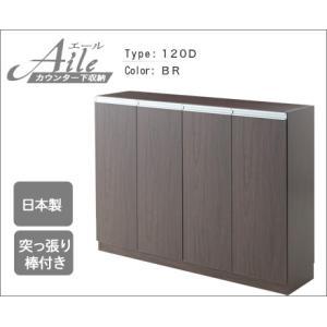 抜群の収納力 カウンター下収納 エール120D (DBR)キッチン 薄型 引き戸 木製 ikea 通販 薄型 防カビ シンプル 整理棚 食器棚 カップボード|lamp