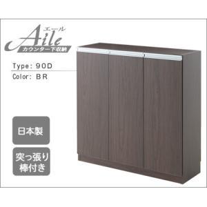 空いたスペースにぴったり カウンター下収納 エール90D (DBR)|lamp