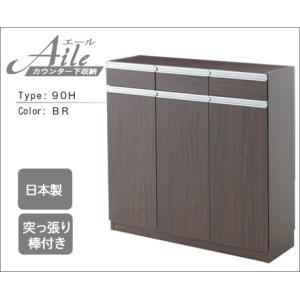 【送料無料】 カウンター下収納 エール90H (DBR)|lamp