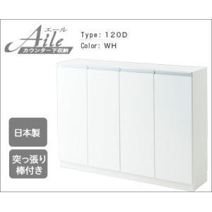 【送料無料】 カウンター下収納 エール120D (WH)|lamp