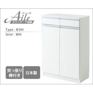 【送料無料】 カウンター下収納 エール60H (WH)|lamp
