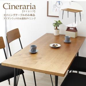 【送料無料】サイネリア ダイニングテーブル lamp