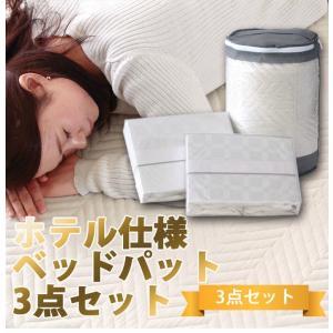 ホテル仕様寝具3点セットセミダブルサイズ|lamp