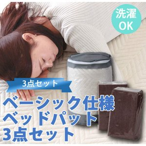 ベーシック仕様寝具3点セットセミダブルサイズ|lamp