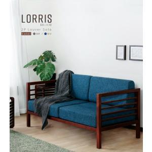 LORRISローリス ルーバーソファ 2P|lamp