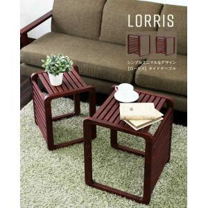 LORRISローリス サイドテーブル|lamp