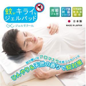 デング熱対策 蚊が嫌いなジェルパッド 冷感ベッドパッド ハーフ|lamp