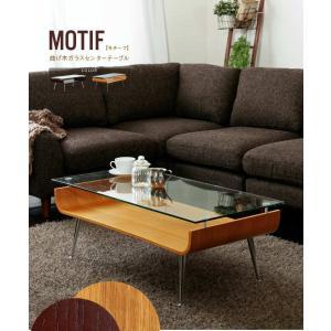 MOTIF(モチーフ)曲げ木センターテーブル|lamp
