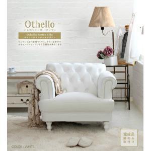 Othelloオセロ ソファー 1Pソファ|lamp
