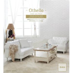 Othelloオセロ ソファーセット|lamp