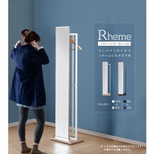 Rhemeレーム ミラーハンガー lamp