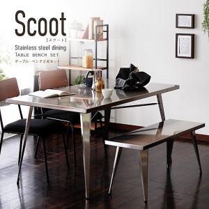 西海岸 Scoot スクート ダイニングテーブル&ベンチダイニング テーブル ベンチ 椅子 イス いす チェア 食卓 ファミリー 4人掛け カフェ ステンレス 北欧 店|lamp