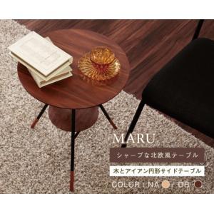 サイドテーブル MARU(マル)おしゃれ デザイナーズ 激安 ブラウン 茶色 ナチュラル モダン 木製 アンティーク 丸 スツール サイドテーブル ミ lamp