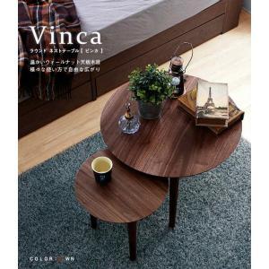 Vincaビンカ ラウンド ネストテーブル|lamp