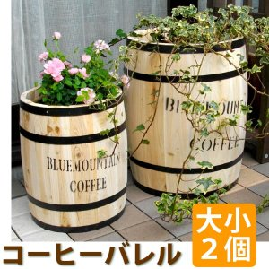 コーヒーバレル 大小2個組天然木 木製 収納 コーヒー樽 コーヒーバレル プランター カバー ガーデニング 水抜き穴 ごみ箱 傘立て おしゃれ|lamp