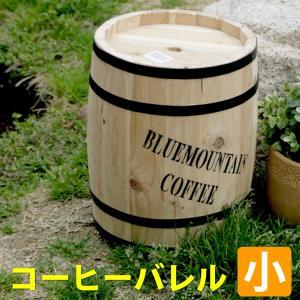 コーヒーバレル小天然木 木製 収納 コーヒー樽 コーヒーバレル プランター カバー ガーデニング 水抜き穴 ごみ箱 傘立て おしゃれ 北欧 ナチ|lamp