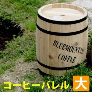 コーヒーバレル大天然木 木製 収納 コーヒー樽 コーヒーバレル プランター カバー ガーデニング 水抜き穴 ごみ箱 傘立て おしゃれ 北欧 ナチ|lamp