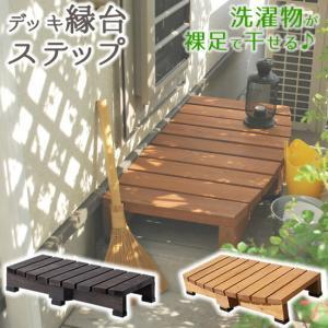 デッキ縁台ステップ ライトブラウン/ダークブラウン踏み台 チェア 階段 ウッドデッキ風 簡単 縁側 本格的 DIY 木製 天然木 庭 ベランダ マン|lamp