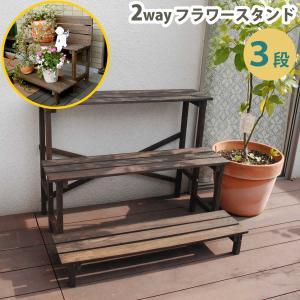 2ウエイフラワースタンド 3段 JSFS3-800二人掛け 天然木 木製 椅子 チェア 玄関 庭 バルコニー ウッドデッキ 屋外 小型 ガーデニング フラワ|lamp