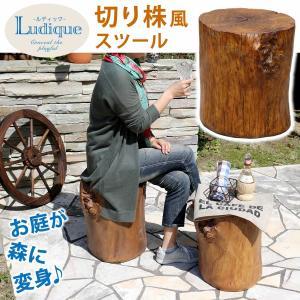 ルディック 切り株風 スツール木 レプリカ 椅子 いす イス チェア スツールガーデン北欧 サイドテーブル ディスプレイラック sale オブジェ 腰掛け 踏み台|lamp