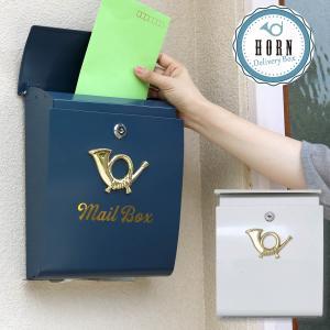 「horn」シリーズ メールボックス|lamp