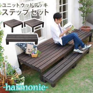 ユニットウッドデッキ harmonie(アルモニー)90×90 2個組 ステップ付|lamp