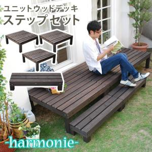 ユニットウッドデッキ harmonie(アルモニー)90×90 3個組 ステップ付|lamp