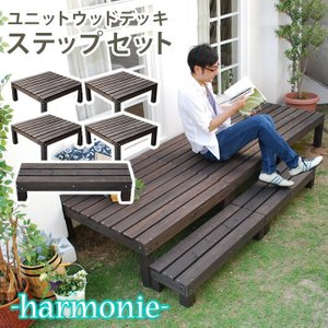 ユニットウッドデッキ harmonie(アルモニー)90×90 4個組 ステップ付|lamp