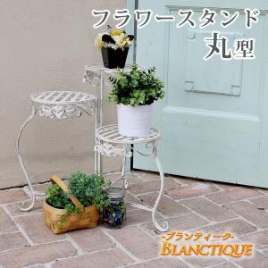 ブランティーク ホワイトアイアンフラワースタンド 丸型|lamp