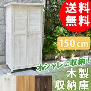 木製収納庫1500 ホワイト/ブラウン/ダークブラウン lamp