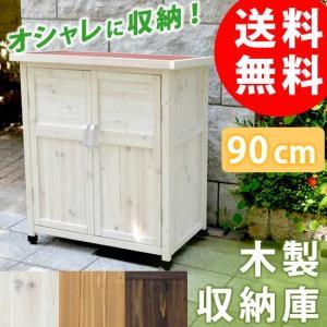 木製収納庫90 ホワイト/ブラウン/ダークブラウン lamp