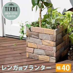 レンガ花壇 鉢植え レンガ調プランター terre(テール) 幅40|lamp